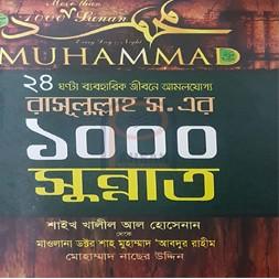1000 circumcisions