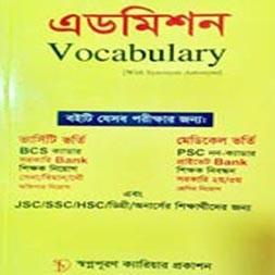 Admition vocabolary