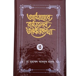 ashaba rasular jibon kotha