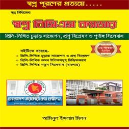 BCS Guide Book