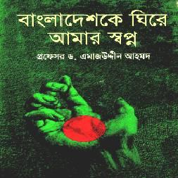 My dream is to surround Bangladesh