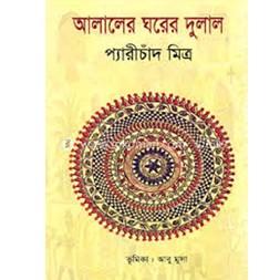 Alalar Gora Dulal ( Buy 2, Get 1 Free )