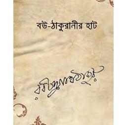 Book-Bao Thakor ar Hut