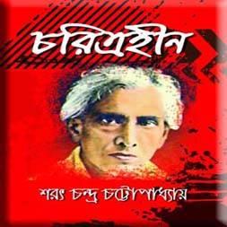 Book-Charitrahin
