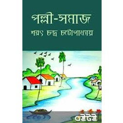 Book- Palli Samaj