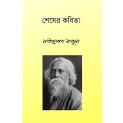 Book- Sasar Kabita