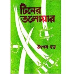 Book-Tinar Talwar