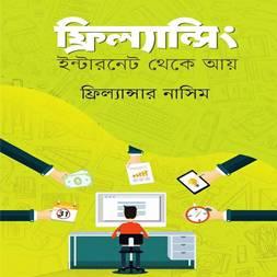 Freelancing Book