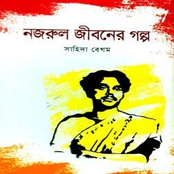 Nazrul's life story