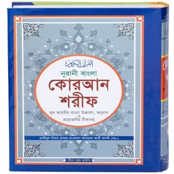 Noorani Bangla Quran Sharif (Hardcover)