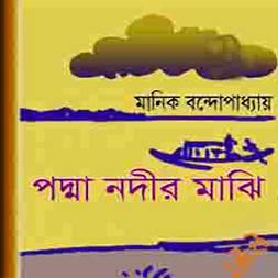 Padma River Boatman (Hardcover)