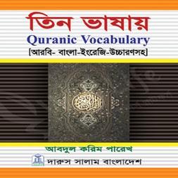 Quranic vocabulary in three languages