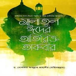 Salatul Eid is the third takbeer