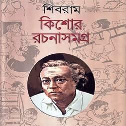 (Shivram)  শিবরাম কিশোর রচনা সমগ্র
