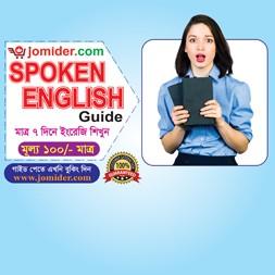 Spoken English Guide