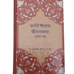 tabaidar jibon khotha